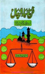 Fan e Asma ur Rijal By Maulana Dr. Taqi ud Deen Nadvi فن اسماء الرجال