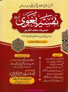 Tafseer e Baghavi Urdu By Imam Husain Bin Masood Baghavi تفسیر بغوی اردو