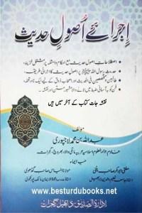 Ijra e Usool e Hadith - اجرائے اصول حدیث
