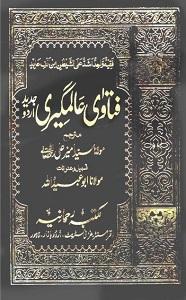 Al Fatawa Al Hindiyah (Fatawa Alamgiri) Urdu Arabic فتاوی عالمگیری(الفتاوی الھندیۃ) اردو عربی