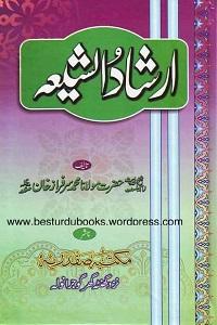 Irshad Ush Shia - ارشادالشیعہ