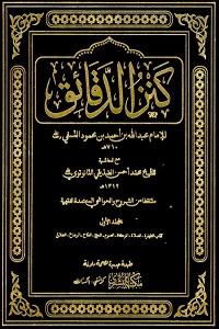 Dars e Nizami Darja Salesa 3rd Year Books - درس نظامی درجہ ثالثہ