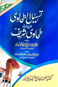 Tasheel al Tahawi Urdu Sharha Sharh Maani al Asaar By Maulana Mujeebullah Gondvi تسھیل الطحاوی اردو شرح طحاوی شریف