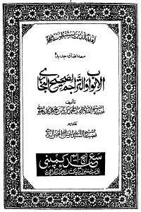 Al Abwab Wat Tarajim Sahih Bukhari - الابواب و التراجم لصحیح البخاری