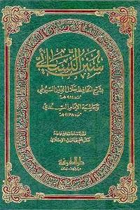 Arabic Sharha Sunan e Nasai By Allama Suyuti; Sindi شرح سنن النسائی امام سیوطی / سندی
