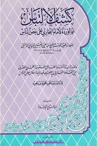 Kashf ul Iltibas - کشف الالتباس علی ما اوردہ البخاری علی بعض الناس