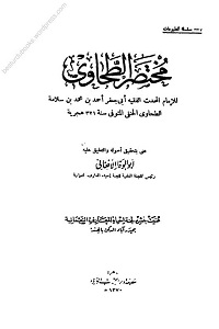 Mukhtasar Al Tahavi مختصر الطحاوی