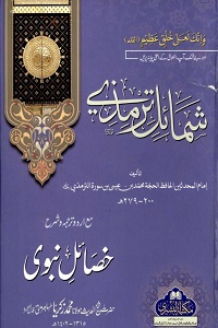 Shamail Tirmezi with Urdu Sharha Khasail e Nabvi شمائل ترمذی مع اردو ترجمہ و شرح خصائل نبوی