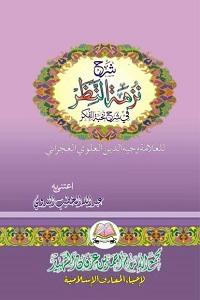 Nuzha tun Nazar Arabic Sharh e Nukhbah tul Fikar نزھۃ النظر عربی شرح شرح نخبۃ الفکر