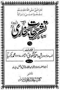 Tashrihaat e Bukhari Urdu Sharh Sahihul Bukhari تشریحات بخاری اردو شرح بخاری