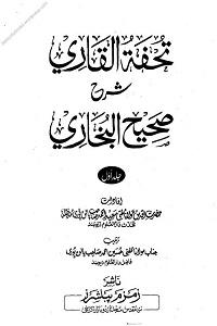 Tohfatul Qari Urdu Sharha Sahih ul Bukhari - تحفۃ القاری اردو شرح صحیح البخاری