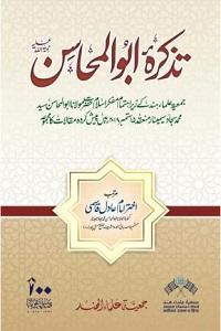 Tazkira Abul Mahasin - تذکرہ ابو المحاسن