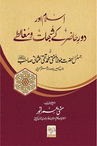 Islam aur Daor e Hazir kay Shubhaat o Mughaltay - اسلام اور دور حاضر کے شبہات و مغالطے