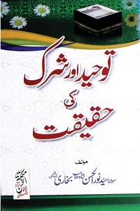 Taoheed aur Shirk ki Haqiqat By Maulana Noorul Hasan Bukhari توحید اور شرک کی حقیقت