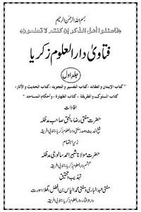 Fatawa Darul Uloom Zakariyya فتاوی دار العلوم زکریا