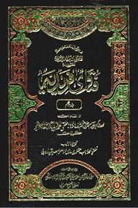 Fatawa Faridia By Mufti Muhammad Farid فتاوی فریدیہ