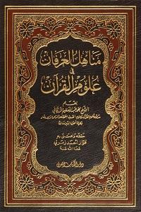 Manahil ul Irfan By Shykh Abdul Azeem Al Zarqani مناہل العرفان