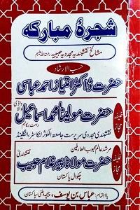 Shajara Mubaraka Naqshbandia Mujaddadia Habibia شجرہ مبارکہ مشائخ نقشبندیہ حبیبیہ
