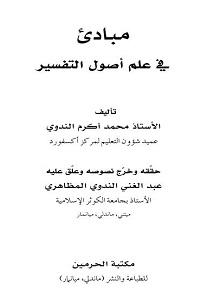 Mabadi fi Ilm e Usool Al Tafseer