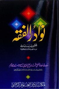 Nawadir ul Fiqh نوادر الفقہ