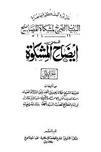 Eizah ul Mishkat Urdu Sharha Mishkat al-Masabih