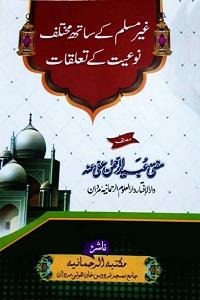 Ghair Muslim kay Sath Mukhtalif Noiyat kay Taluqat