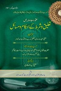 Taleeq o Shart kay Ahkam o Masail By Mufti Saeed Sarudi تعلیق و شرط کے احکام و مسائل