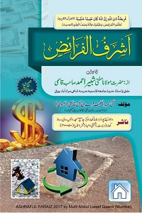 Ashraf ul Faraiz - اشرف الفرائض