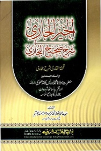 Al Khair Al Jari Urdu Sharh Sahih ul Bukhari الخیر الجاری اردو شرح صحیح البخاری