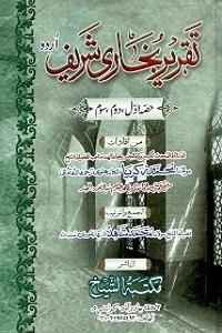 Taqreer e Bukhari Urdu Sharha Sahih ul Bukhari تقریر بخاری شریف اردو