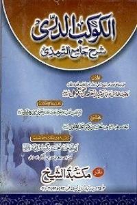 Al Kaokab ud Durri Urdu Sharha Al Tirmizi الکوکب الدری اردو شرح جامع الترمذی