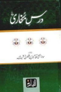 Dars e Bukhari By Mufti Nizam ud Din Shamzai