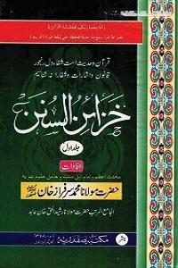 Khazain us Sunan Urdu Sharha Tirmizi خزائن السنن اردو شرح سنن ترمذی