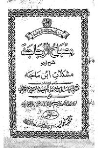 Misbah Al Zajaja Urdu Sharha Ibn e Maja مصباح الزجاجۃ اردو شرح ابن ماجہ