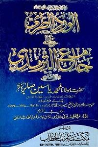 Al Ward ut Tari Urdu Sharh Al Tirmizi الورد الطری اردو شرح جامع الترمذی