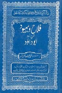 Falah o Bahbood Urdu Sharha Abu Dawood فلاح و بہبود اردو شرح ابو داؤد