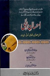 Ihsan e Eilahi Urdu Khulasa