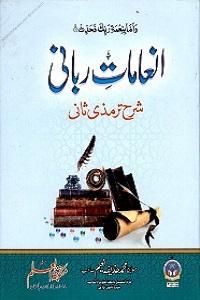 Inamat e Rabbani Urdu Sharha Al Tirmizi Jild 2 انعامات ربانی اردو شرح سنن الترمذی۲