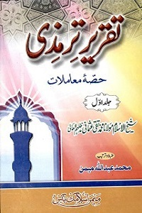 Taqreer e Tirmizi Urdu تقریر ترمذی حصہ معاملات
