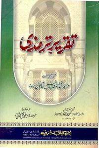 Taqreer e Tirmizi Urdu Sharha Al Tirmizi  تقریر ترمذی اردو