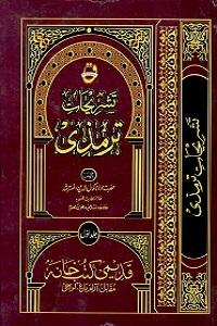 Tashrihaat e Tirmizi Urdu تشریحات ترمذی اردو