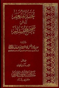 Tohfa tul Muneim Urdu Sharha Al Sahih al Muslim تحفۃ المنعم اردو شرح صحیح مسلم