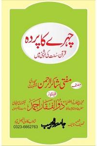 Chehray ka Parda چہرے کا پردہ