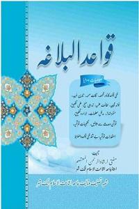 Qawaid ul Balaghah Urdu قواعد البلاغہ اردو