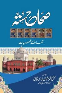 Sahah e Sitta Taaruf o Khususiyaat صحاح ستہ تعارف و خصوصیات