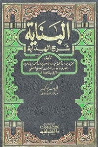 Al Binayah Arabic Sharha Al Hidayah البنایہ عربی شرح الھدایہ