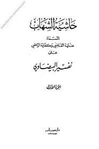 Hashia Al Shihab [Inayah al Qazi / Kifayah al Razi] حاشیۃ الشہاب علی تفسیر البیضاوی