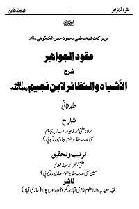 Uqood ul Jawahir Sharha Al Ashbah wa Al Nazair عقود الجواہر شرح الاشباہ و النظائر