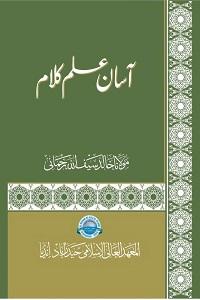 Asan Ilm e Kalam - آسان علم کلام
