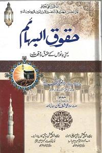 Huqooq ul Bahaim - Janwaron kay Huqooq - حقوق البہائم